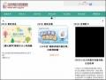 網路內容防護機構(iWIN)